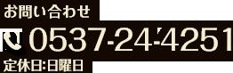 お問い合わせ 0537-24-4251